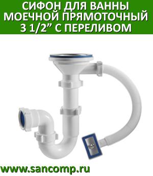 Сифон для ванны моечной прямоточный 3 1/2
